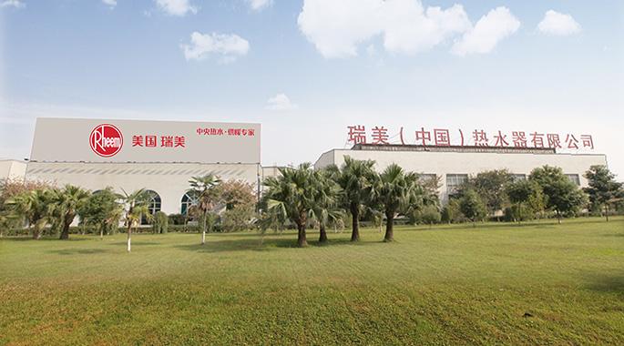 瑞美(中国)热水器有限公司